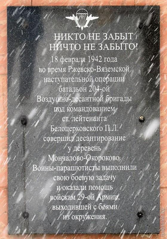 Мемориальная доска на памятнике.