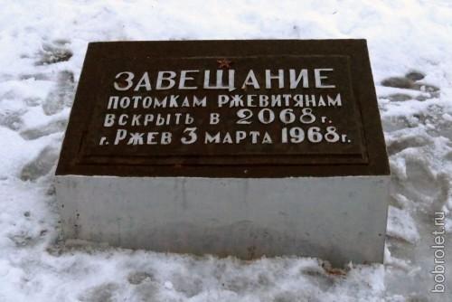 Рядом, в сквере - капсула с Завещанием ржевитянам, заложенная в 40-ю годовщину освобождения Ржева от фашистов.