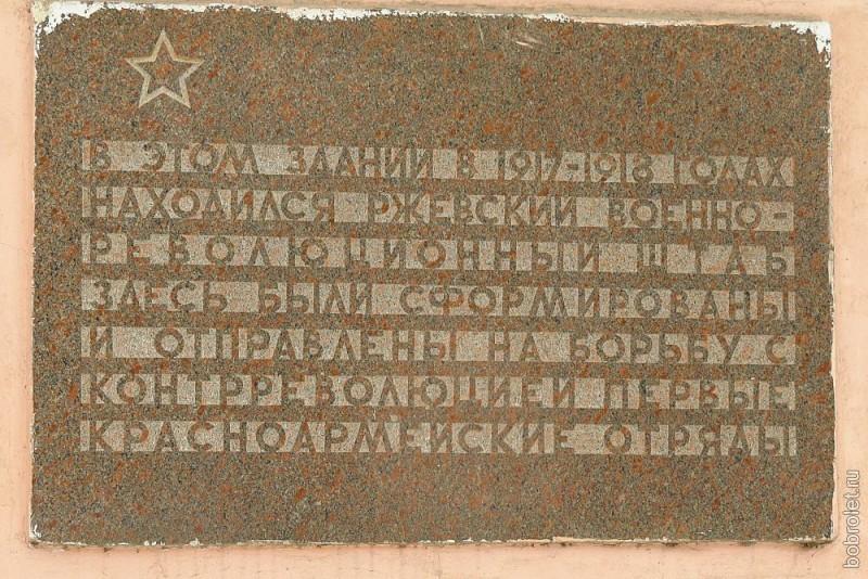 """...да и доска мемориальная """"охраняет""""."""